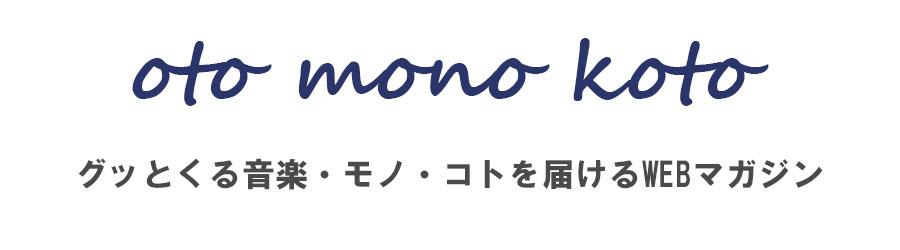 otomonokoto -オトモノコト-