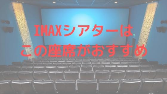 IMAXシアターはこの席がおすすめ