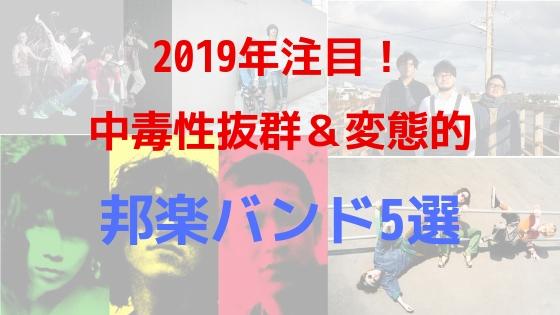 2019年注目! 中毒性抜群で変態的な邦楽バンド5選