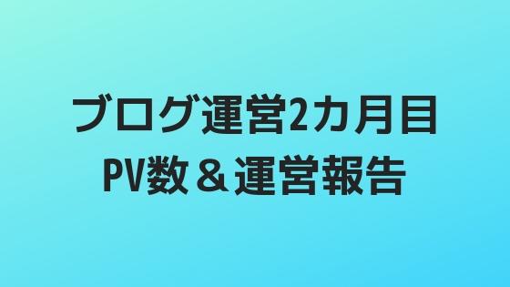 ブログ運営2カ月目 PV数&運営報告