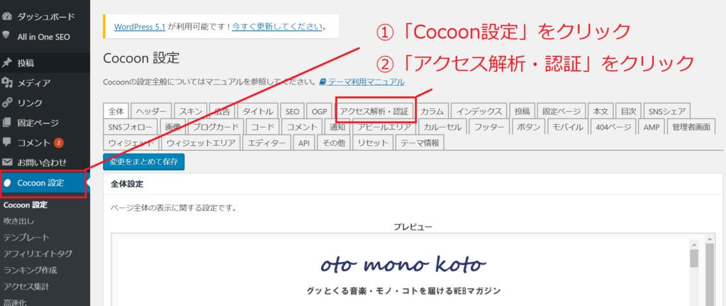Cocoonの設定画面